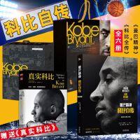 赠真实科比】科比自传曼巴精神+科比布莱恩特全传共6册礼盒装套装书NBA赛季图片体育kob黄金时代职业生涯全数据册篮球人