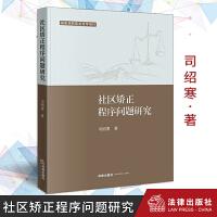 正版 社区矫正程序问题研究 法律出版社