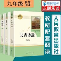 艾青诗选 人民教育出版社水浒传九年级上册