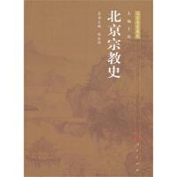 【人民出版社】 北京宗教史―北京专史集成
