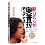 正版-HX-奥普拉的说话之道 9787514213263 文化发展出版社 知礼图书专营店