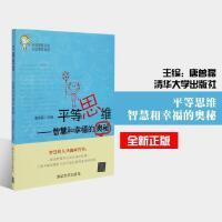 热卖畅销 平等思维――智慧和幸福的奥秘 唐曾磊 著 清华大学出版社 平等教育的幸福之道 智慧之道 教师培训参考用书
