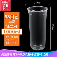 一次性奶茶杯注塑磨砂胖胖杯u型脏脏网红果汁饮料杯带盖 98口径高透1000毫升 100个不带盖