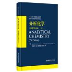 分析化学(原著第七版)(上)