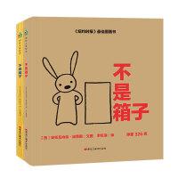 森林鱼童书:儿童创造力启蒙绘本(全2册)(不是箱子/不是棍子)