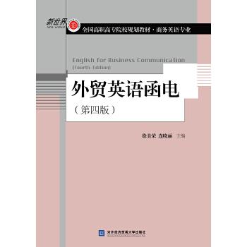 外贸英语函电(第四版 )
