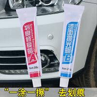 汽车漆面ab划痕蜡白色黑色通用养护蜡上光浅划痕修复