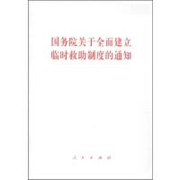 【人民出版社】 国务院关于全面建立临时救助制度的通知