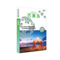 走遍全球--巴厘岛 大宝石出版社 中国旅游出版社