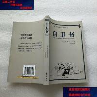 二手旧书9成新自卫书 [美]加文・德・贝克尔(Gavin de Beck