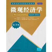 微观经济学(第7版)(清华经济学系列英文版教材)