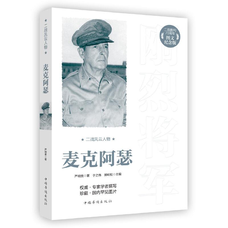 """二战风云人物:麦克阿瑟 (他被美国国民称为""""一代老兵"""",是美国历史上**一位参加过**次世界大战、第二次世界大战和朝鲜战争的将军。本书系《二战风云人物》其中一种,真实记述""""五星上将""""麦克阿瑟的一生。)"""