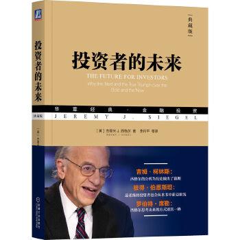 """投资者的未来(典藏版) 巴菲特力荐:投资者应该认真学习杰里米·西格尔的新发现与新思想! """"让美国人爱上股票的教授""""备受赞誉的新作:即使是*老练的投资者也会从本书中获益匪浅。吉姆·柯林斯、罗伯特·席勒、彼得·伯恩斯坦、巴顿·比"""