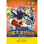 科幻大冒险--秘密特工杰克:汽车大奖赛危机―意大利之旅,来自美国的少年英雄。 (英)威廉姆森 绘;(美)亨特 科学普及