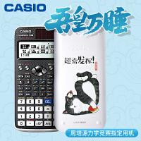 卡西欧FX-991CN X中文版科学函数计算器多功能物理化学力学竞赛高中考试大学生专用考研计算机FX991CNCPA会计