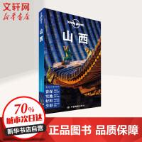 孤独星球Lonely Planet旅行指南系列 山西 中文第2版 中国地图出版社
