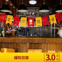 新年快乐春节过年猪年生肖年货福字场景布置挂件装饰用品拉旗拉花