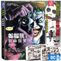 现货正版 蝙蝠侠致命玩笑 典藏版 精装版 DC漫画 美漫华纳DC英雄漫画书蝙蝠侠超人小丑闪电侠神奇女侠绿箭X特遣队同类