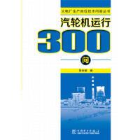 官方正版 火电厂生产岗位技术问答丛书 汽轮机运行300问 简安刚 中国电力出版社