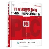 官方正版 TIA博途软件与S7-1200/1500 PLC应用详解 博途软件视频教程书籍 PLC编程入门教材 西门子TI