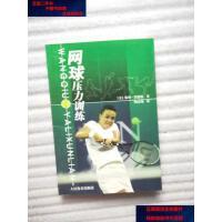【二手旧书9成新】网球压力训练 /[美]沃德洛 著;陶志翔 译 人民体育出版社