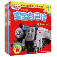 托马斯和朋友宝宝自己读1-4级共8册