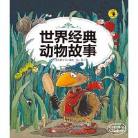 大嘴鸟启蒙读物・世界经典动物故事
