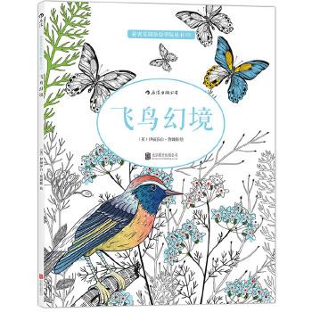 飞鸟幻境:唯美经典涂色书、畅销英美风靡全球、舒缓压力,激活潜在艺术天赋·后浪出版公司 秘密花园涂绘学院系列丛书