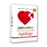 《道歉的五种语言》(修订版) The Five Languages of Apology