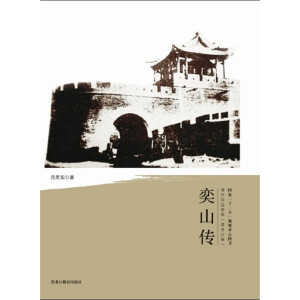 清代戍边将军――奕山传