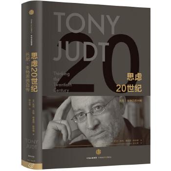 思虑20世纪(pdf+txt+epub+azw3+mobi电子书在线阅读下载)