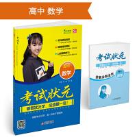 考试状元 高中数学 全国通用 2018版