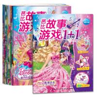 芭比故事游戏1+1:全12册