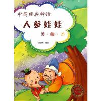 中国经典神话 人参娃娃(美 绘 本) 李明伟著 金盾出版社