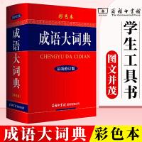 成语大词典(彩色本)*修订版 150000多名读者热评!团购电话13011936575