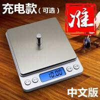 准厨房秤家用电子称小秤珠宝秤0.01g烘焙食物茶叶0.1克称重天平