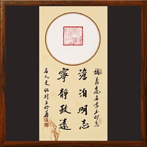 书法《澹泊明志 宁静致远》R1943作者王明善 中华两岸书画家协会主席