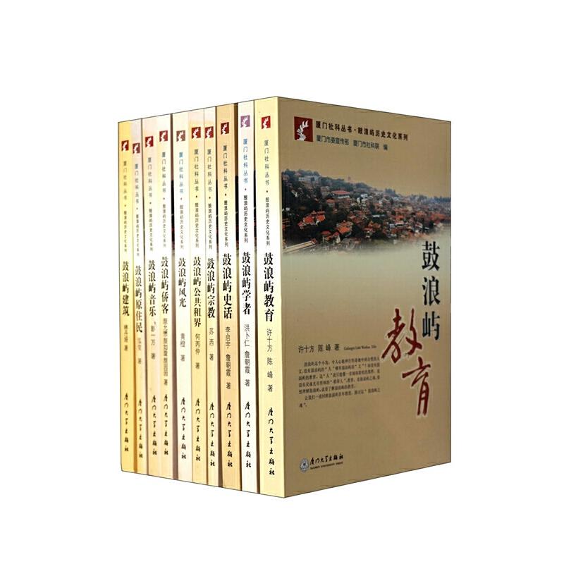 鼓浪屿历史文化系列(含史话、风光、建筑、音乐、宗教、原住民、公共租界、侨客、教育和学者等十册)