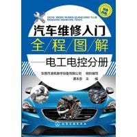 汽车维修入门全程图解--电工电控分册