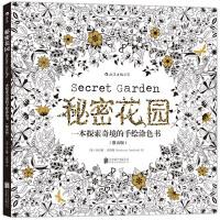 秘密花园(散页版):一本探索奇境的手绘涂色书:长期占据英美日韩畅销榜榜首、开创全球成人涂色书风潮、散页不装订,方便涂色