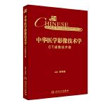 中华医学影像技术学・CT成像技术卷