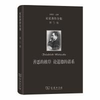 尼采著作全集(第5卷):善�旱谋税� �道德的�V系(精�b本)