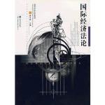 【RT5】国际经济法论 徐冬根 武汉大学出版社 9787307043763