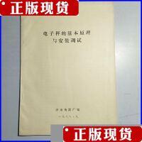 [二手书旧书9成新]电子秤的基本原理与安装调试 /济南衡器厂编 济南衡器厂