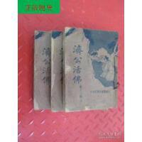【二手旧书9成新】济公活佛(第2.3.4册)共3本合售 /不详 大达图