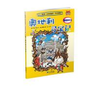 寻宝记系列21 奥地利寻宝记 我的本科学漫画书 (韩)姜境孝 绘 (韩)小熊工作室 21世纪出版社