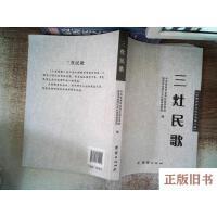 【旧书8成新】三灶民歌
