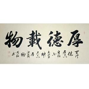 中国书协会员,河南省书协会员,一级书法师王国强(厚德载物)10