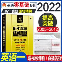 考研英语真题 2022考研英语一历年真题试卷 201英语一考研真题 逐句精解提高版(2005-2009年)巨微考研英语