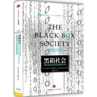 黑箱社会:掌控金钱和信息的数据法则